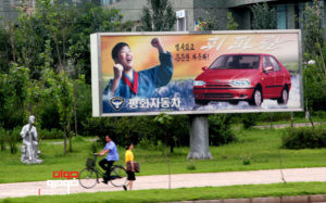 تبلیغ خودرو در کره شمالی