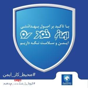 تغییر لوگو ایران خودرو