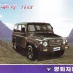 خودرو-کره شمالی