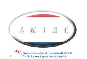 لوگوی آمیکو