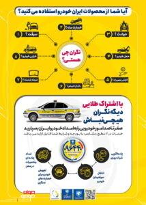 اینفوگرافیک امداد خودرو ایران