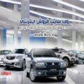 وب سایت فروش محصولات ایران خودرو