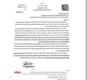 نامه سازمان راهداری
