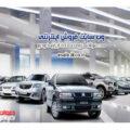 وب سایت اینترنتی ایران خودرو
