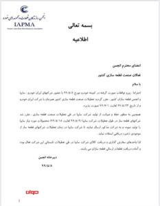 نامه انجمن قطعه سازان