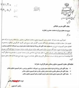 نامه کمسیون صنایع به سرپرست وزارت صمت