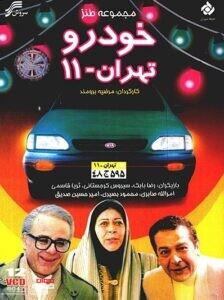 سریال خودروی تهران 11