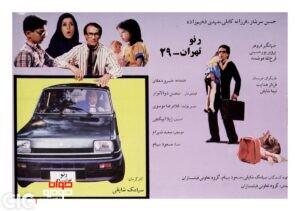 فیلم رنو تهران-29