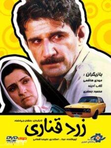فیلم زرد قناری