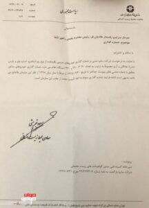 نامه سازمان محیط زیست