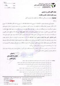 نامه انجمن قطعه سازان به وزارت صمت