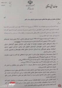 نامه معاون انتظامی ناجا