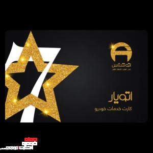 کارت اشتراک اتویار_خدمات خودرو