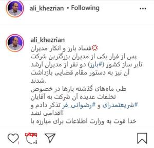 صفحه اینستاگرام نماینده مجلس