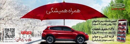 خدمات پس از فروش مدیران خودرو (1)