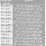 قیمت خودروهای کارکرده بین 200 تا 300 (2)