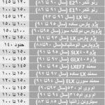 قیمت خودروهای کارکرده 100 تا 150 (1)