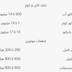 قیمت لوازم یدکی 620 (4)