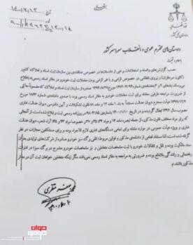 نامه داداستان کل کشور